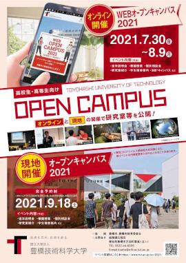 img_opencampus_flyer.jpg