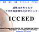 ICCEED: International Cooperation Center for Engineering Education Development