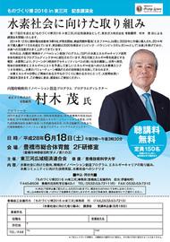 ものづくり博 2016in東三河 記念講演会(プレステージレクチャーズ)