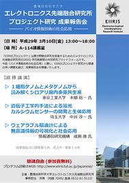 EIIRISプロジェクト研究成果報告会