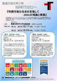 iginite_seminar201910.jpg