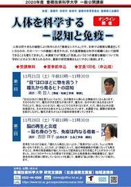 200918kokaikoza_chirashi_omote.jpg