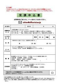 200918kokaikoza_chirashi_ura.jpg