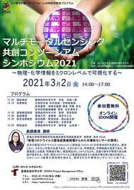 210201OPERAsymposium20210302.jpg