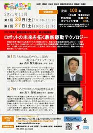 20211110-events.JPG
