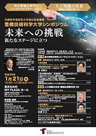 160121tut_symposium.jpg