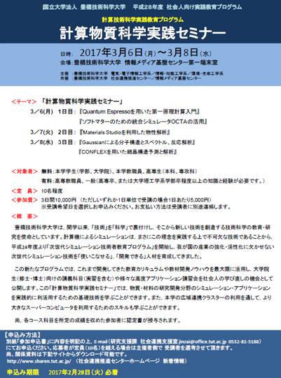 https://www.tut.ac.jp/event/images/170306se.jpg