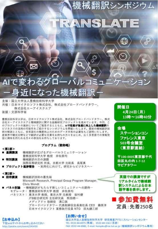 https://www.tut.ac.jp/event/images/170424rac.jpg