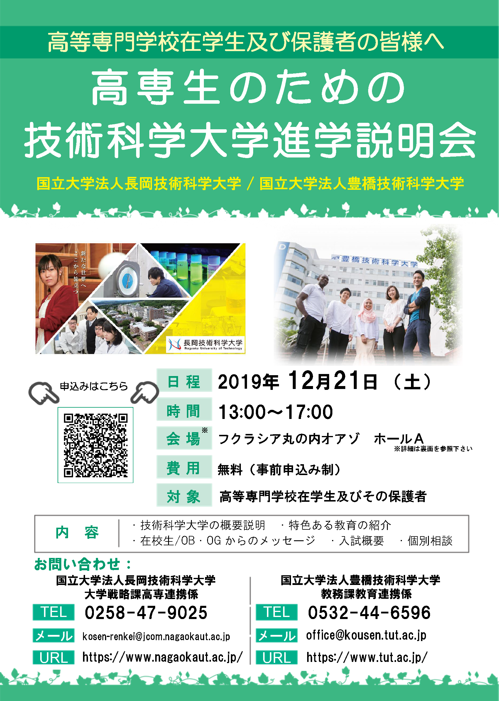 https://www.tut.ac.jp/event/images/191221ryougika.png