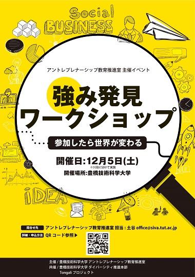 https://www.tut.ac.jp/event/images/201125antorework_1.jpg