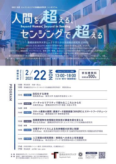 https://www.tut.ac.jp/event/images/210202syuseiEIIRISsinpo0222-1.jpg