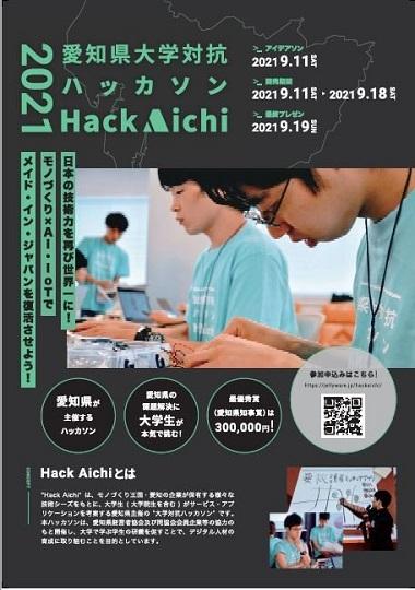 https://www.tut.ac.jp/event/images/hakkasonn.jpg