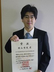 奨励賞_s.jpg