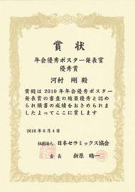 100621_kawamurashoujo1_s.jpg