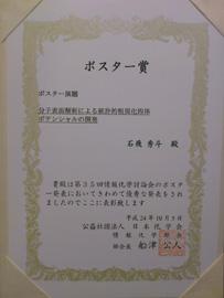 121009ishitobi_shoujou_s.jpg