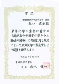 130520haraguchi01.jpg
