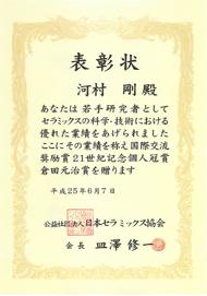 130618kawamura.jpg