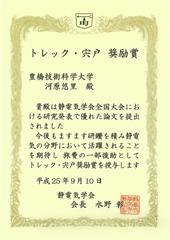 130925kawahara.jpg