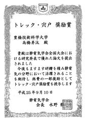 130925takahashi.jpg