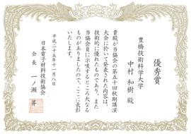 131120nakamura1.jpg