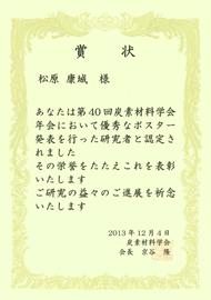 131216matsubara2.jpg
