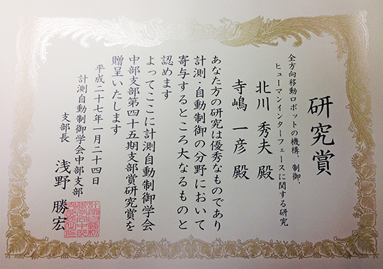 https://www.tut.ac.jp/images/140129terashima1.jpg