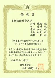 140310yamasaki.jpg