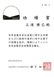 140326miura1.jpg