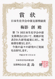 日本生化学会中部支部奨励賞