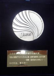 日本海洋工学会JAMSTEC中西賞 賞状
