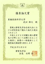 武田さんの賞状