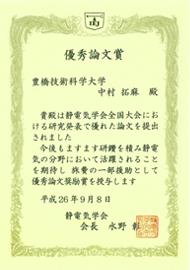 中村さんの賞状