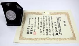 日本バーチャルリアリティ学会 論文賞