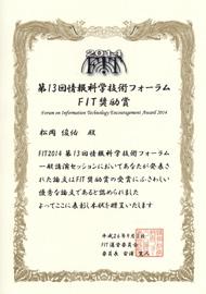 松岡助教の賞状
