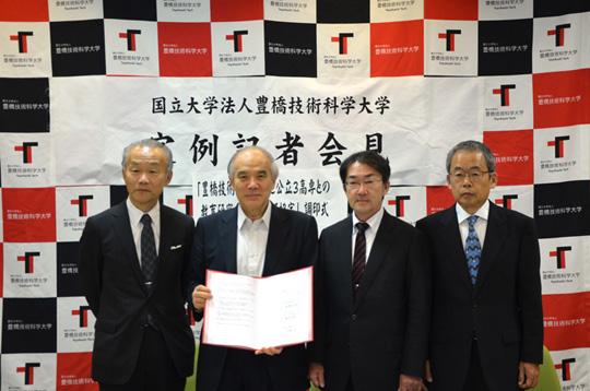 豊橋技術科学大学と公立3高専が協定を締結しました。