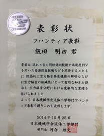 日本機械学会流体工学部門一般表彰(フロンティア表彰)
