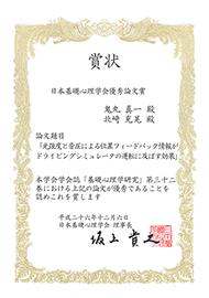 日本基礎心理学会・優秀論文賞