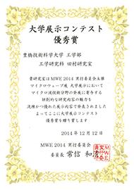 大学展示コンテスト 優秀賞