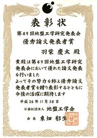 第49回地盤工学研究発表会 優秀論文発表賞