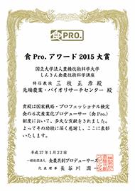 食Proアワード2015大賞