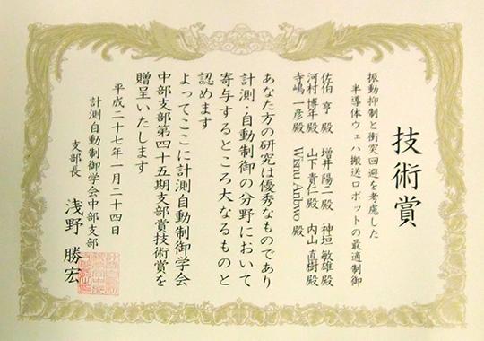 https://www.tut.ac.jp/images/150203sice1.jpg