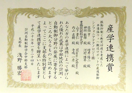 https://www.tut.ac.jp/images/150203sice2.jpg