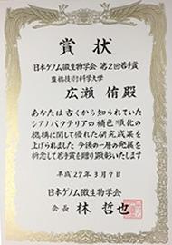 日本ゲノム微生物学会 第2回若手賞