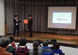 第1回鎌倉市まちづくりプランコンテスト 優秀賞