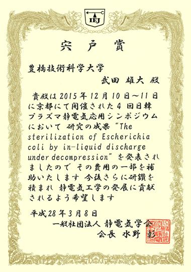 https://www.tut.ac.jp/images/160310at1.jpg