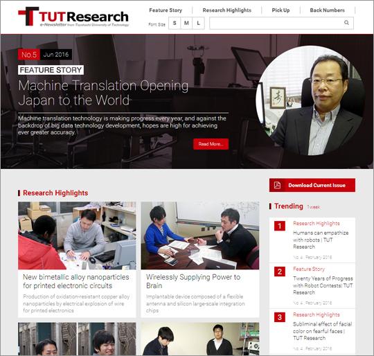 研究広報誌TUT Research第5号