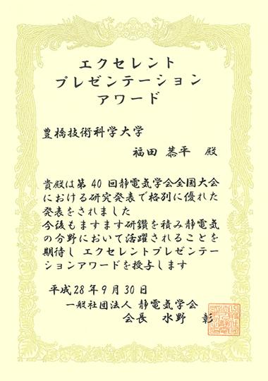https://www.tut.ac.jp/images/161004awsf1.jpg