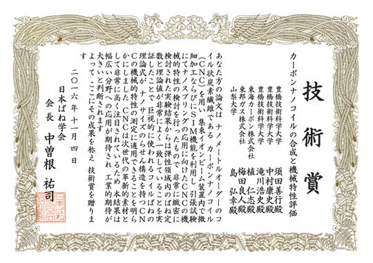 https://www.tut.ac.jp/images/161115aw1.jpg