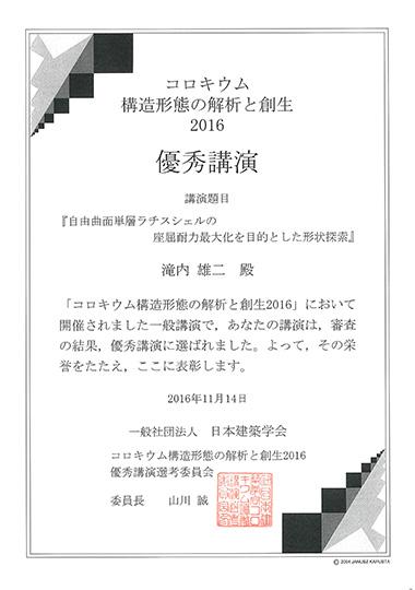 https://www.tut.ac.jp/images/161122awst1.jpg