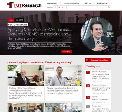 研究広報誌TUT Research 第7号